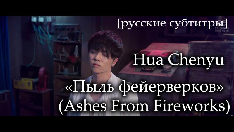 [RUS SUB] Hua Chenyu - Пыль фейерверков 华晨宇《Ashes From Fireworks 烟火里的尘埃》 (official MV 2014)