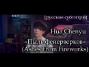 [RUS SUB] Hua Chenyu - Пыль фейерверков 华晨宇《Ashes From Fireworks 烟火里的尘埃》 (official MV 2014)
