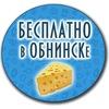 Бесплатно в Обнинске