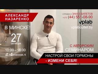 Александр Назаренко 27 октября в Минске