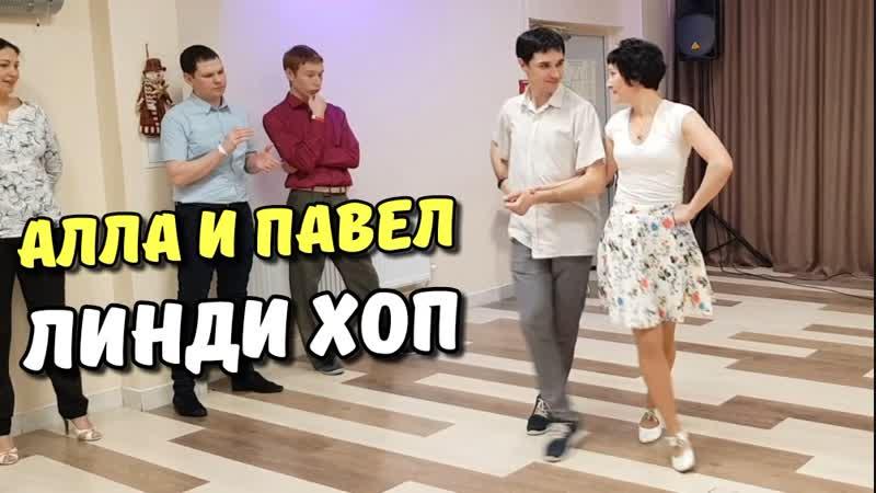 Алла и Павел Линди Хоп Танцы в Сыктывкаре