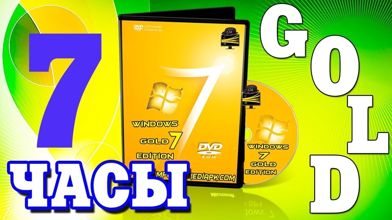 Установка сборки Windows 7 Gold Edition
