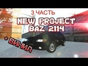 NEW PROJECT VAZ 2114 | Premier Game | 3