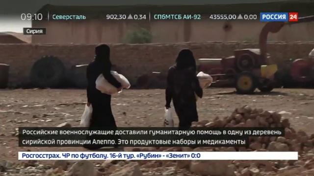 Новости на Россия 24 • Российские военные доставили гумпомощь в сирийскую деревню