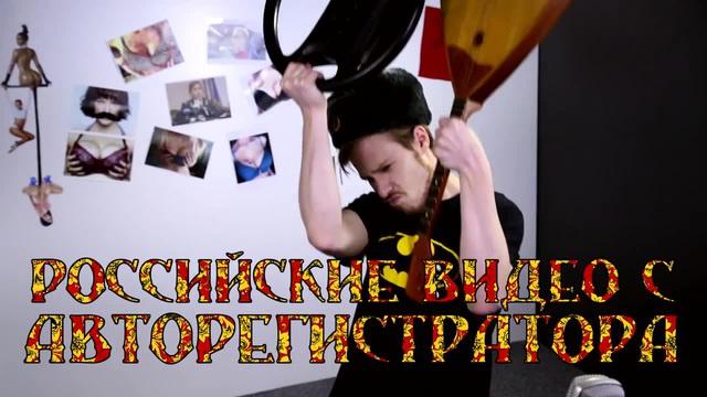 This is Хорошо - Российские видео с авторегистратора DUBSTEP