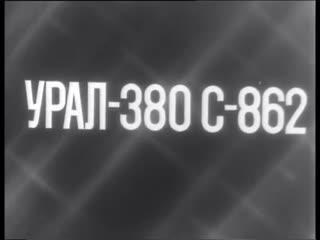 Док. фильм о Гос. испытаниях автопоезда Урал 380С 862