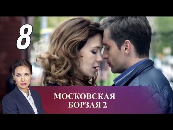 Московская борзая 2 сезон 8 серия (2018) Детектив @ Русские сериалы