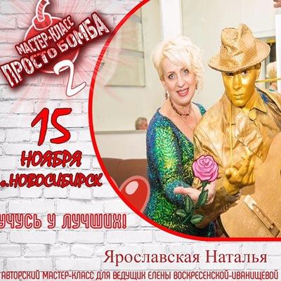 Наталья Ярославская
