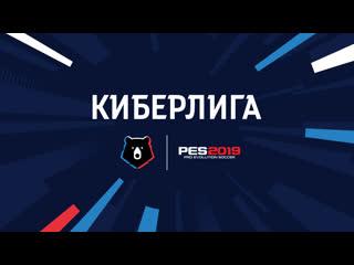 Анонс киберлиги по pro evolution soccer 2019.
