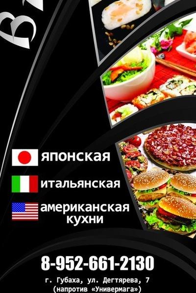 Васаби Васаби   ВКонтакте 87f16404602