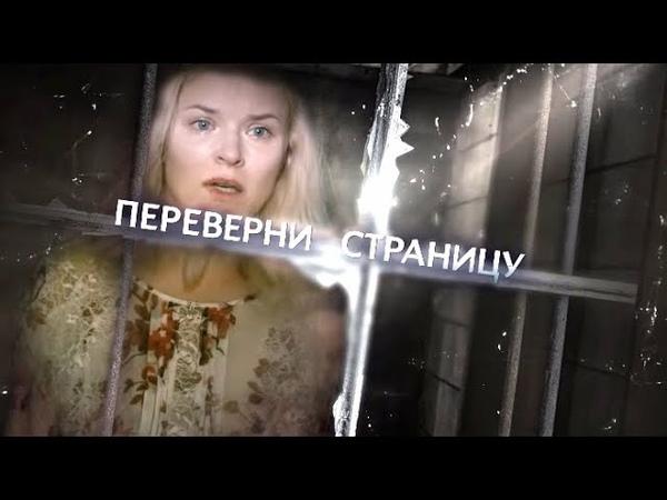 Переверни страницу Фильм 2017 Мелодрама @ Русские сериалы