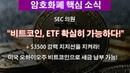 11/26) SEC 의원 비트코인, ETF 확실히 가능하다! $3500 강력 지지선을 지켜라! 미국 50