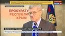 Новости на Россия 24 • Чайка: совершивший преступления в России Браудер лоббировал Закон Магнитского