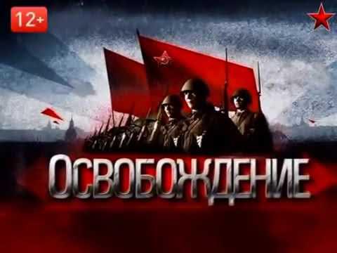 13. Львовско-Сандомирская наступательная операция. Освобождение