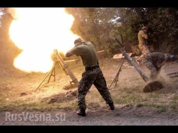 Миномётный расчёт ВСУ обстрелявший Горловку учнитожен сводка о военной ситуации на Донбассе
