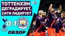 Тоттенхэм - Манчестер Сити 0-1 Обзор матча • АПЛ 2018-19 10-й тур