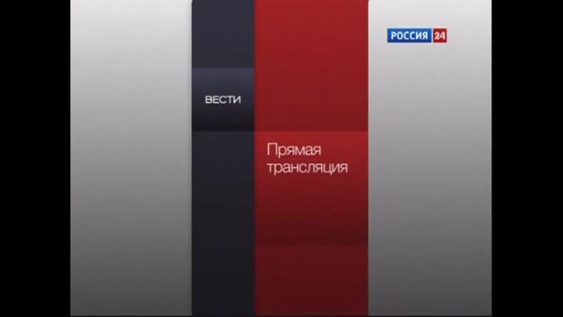 История заставок рубрики Вести-Прямая трансляция