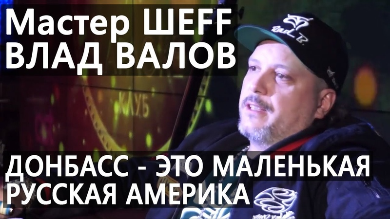 Влад Валов (ШЕFF) возлагает большие надежды на новоизбранного президента Украины Владимира Зеленского. (2019 г.) (видео)