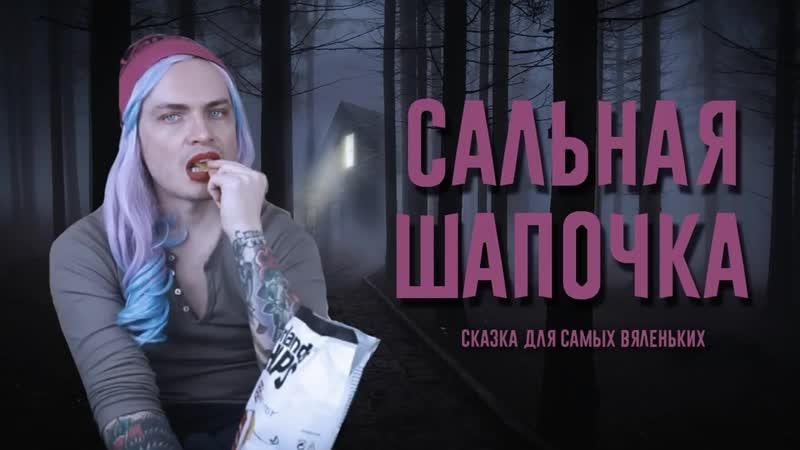 Сальная Шапочка с Антоном и Антониной С