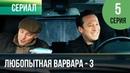 ▶️ Любопытная Варвара - 3 сезон 5 серия - Детектив | Фильмы и сериалы