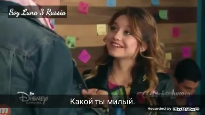 Soy Luna 3 перевод разговоро Маттео и Педро,Луны и Мишеля русские субтитры _Я Лу
