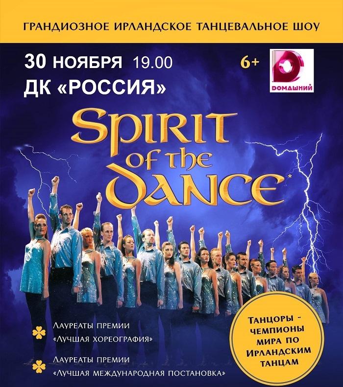 Ирландское шоу «Spirit of the dance»