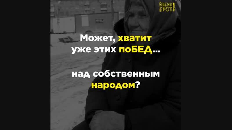Кого и что победил Путин в 2018-м - Ваш ретвит напомнит стране о череде ярких побед над народом.