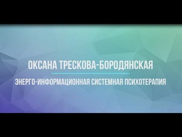 Оксана Трескова-Бородянская Энерго-информационная психотерапия