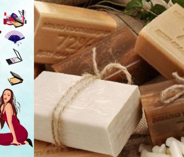 Хозяйственное мыло  натуральный и экологически чистый продукт.