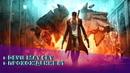 Прохождение Devil May Cry dmc 1 ► девил мэй край прохождение на русском ► жду Devil May Cry 5