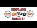 Новости : BitClub Network