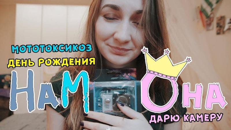Розыгрыш камеры ◘ День рождения НаМотОна ◘ МотоТоксикоз