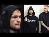 True Gym MMA Чем закончился конфликт Хабиба с Тимати и Егором Кридом _ И причем тут Конор Макгрегор