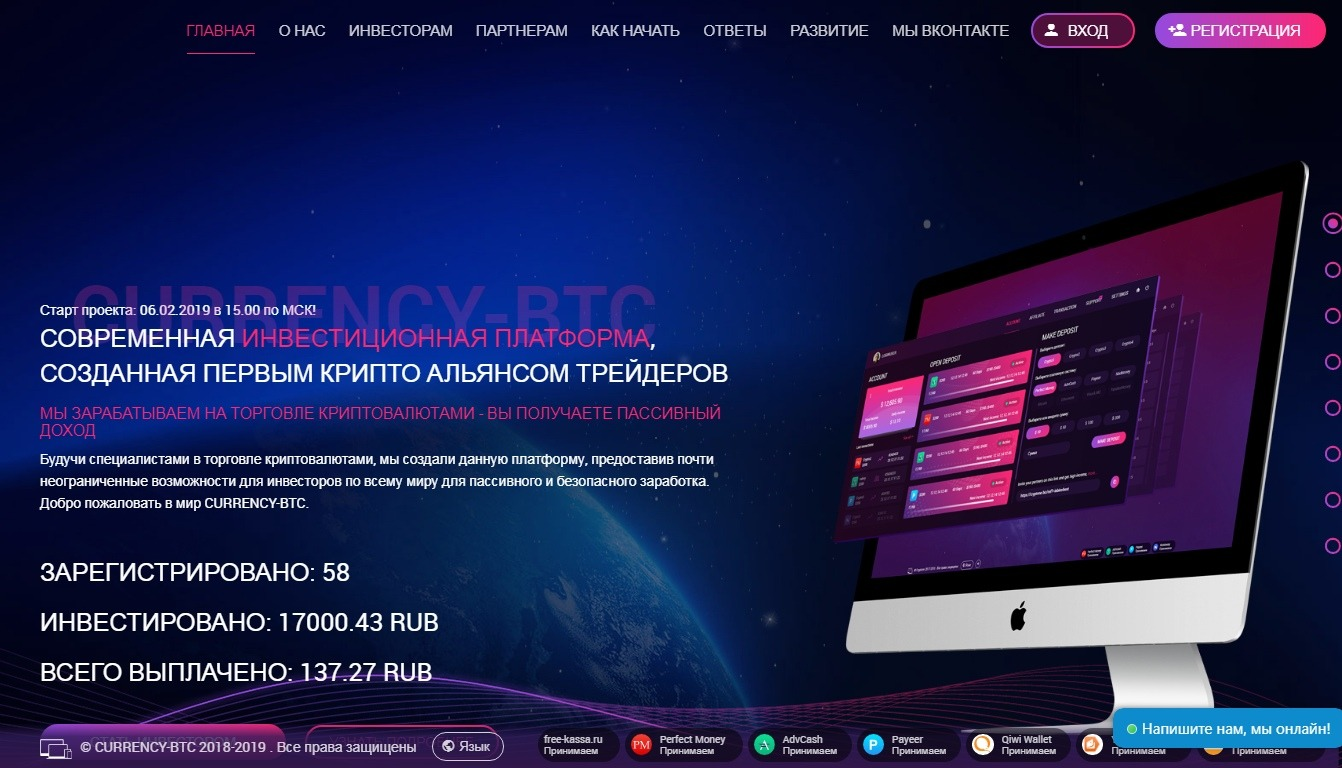 Постер к новости Currency Btc