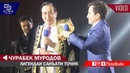 Лигендаи Санъати Точик Чурабек муродов Ligendai Sanati Tojik Jurabek Murodov