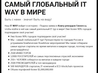 Павел Мунтян, Киров, тур tour.silicon-valley.one