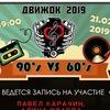 ДВИЖОК: 90's VS 60's // 21.02.2019