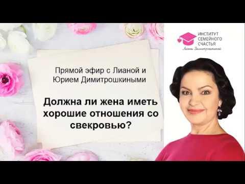 Прямой эфир с Лианой и Юрием Димитрошкиным Должна ли жена иметь хорошие отношения со свекровью