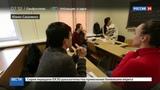 Новости на Россия 24 Японские знатоки русского языка посетили Сахалин