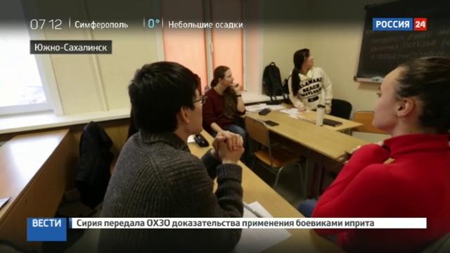 Новости на Россия 24 • Японские знатоки русского языка посетили Сахалин