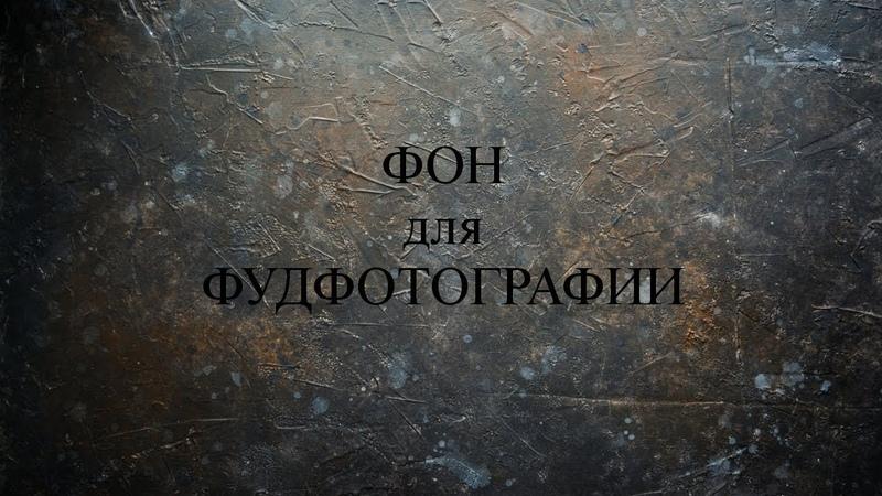 DIY ФОТОФОН под старый бетон