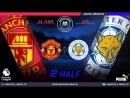 Amateur league КБР 2018| АПЛ. 18 тур. Манчестер Юнайтед - Лестер . 2 тайм.