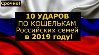 10 УДАРОВ ПО КАРМАНУ РОССИЙСКОМУ ГРАЖДАНИНУ В 2019 ГОДУ! ВАТНИКАМ ПРОСМОТР ОБЯЗАТЕЛЕН!