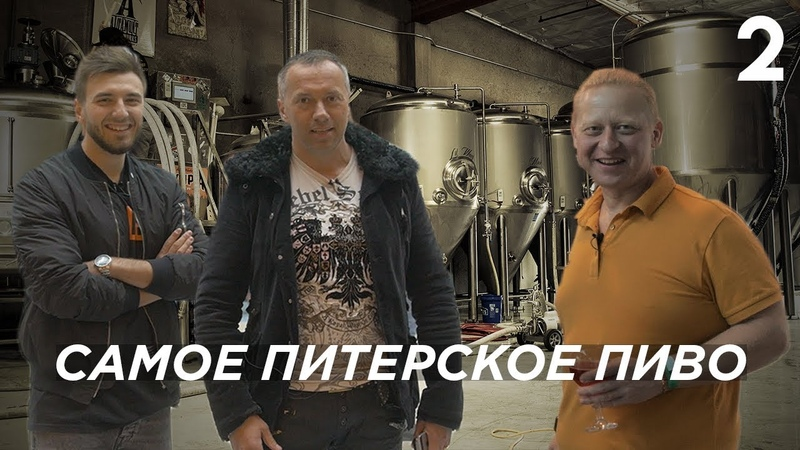 Пивной бизнес. Василеостровская пивоварня
