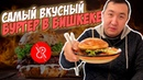Самый вкусный бургер в Бишкеке! 🍔 Я наконец нашел где он! Это не реклама!