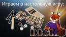 DICE Играем в древнюю настольную игру Вавилонские шахматы или Шумерская игра Ур