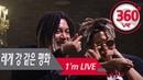 [360° Video] RPR (레게 강 같은 평화) Reggae Smash Raggamuffin (박살레게 Ragga Muffin) _ I'm LIVE