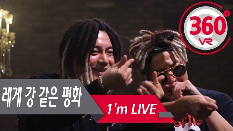 [360° Video] RPR (레게 강 같은 평화) Reggae Smash Raggamuffin (박살레게 Ragga Muffin) _ Im LIVE