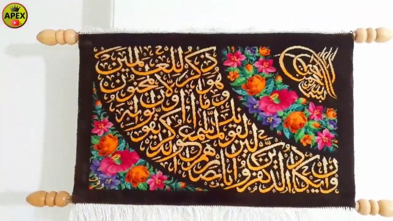 Beautiful is islamic wool handmade carpet _ güzel islam yün el yapımı halı _ السجاد الصوف اليدوية
