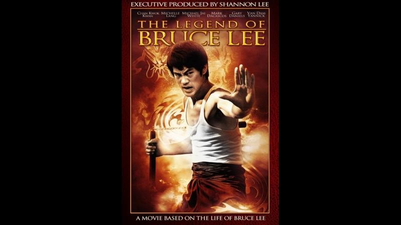 Легенда о Брюсе Ли 1-10 серии (драма, биография, сериал, 2008г.)